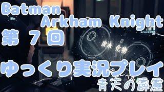 [TPS][07]Batman: Arkham Knight[ゆっくり実況プレイ]
