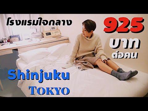 เที่ยวญี่ปุ่น!! รีวิวโรงแรมญี่ปุ่นราคาถูก ห้องน้ำในตัว โตเกียวย่านชินจูกุ | kinyuud