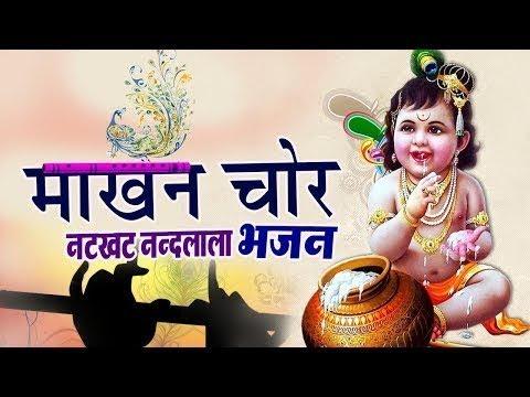 makhan-chor-hai-kanha-mera-||-मन-को-आनंदित-करने-वाला-कृष्ण-भजन