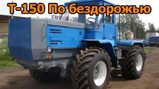 ТРАКТОР Т-150 ПО БЕЗДОРОЖЬЮ , ПО ГРЯЗИ . Трактор месит грязь