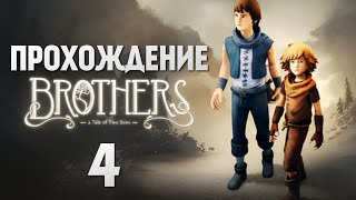 Brothers: A Tale of Two Sons | Прохождение | Летим к Замку #4