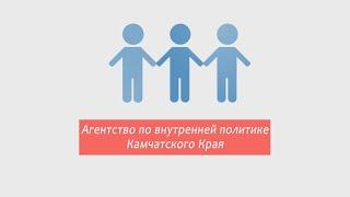 Агентство по внутренней политике Камчатского Края