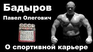 Dialog 3: Бадыров Павел Олегович о спортивной карьере