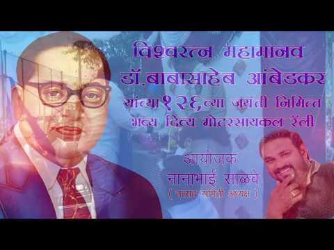 Nana Bhai Salve don no 1