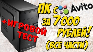 Реальная сборка игрового пк с авито за 500руб серия№2(покупка монитора и клавиатуры)