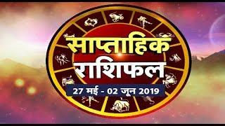 Weekly Rashifal In Hindi |Sitare Hamare Saptahik Rashifal | साप्ताहिक राशिफल | 27 May to 2 June 2019