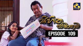 SIHINA SAMAGAMA Episode 109 ||''සිහින සමාගම'' || 30th October 2020 Thumbnail