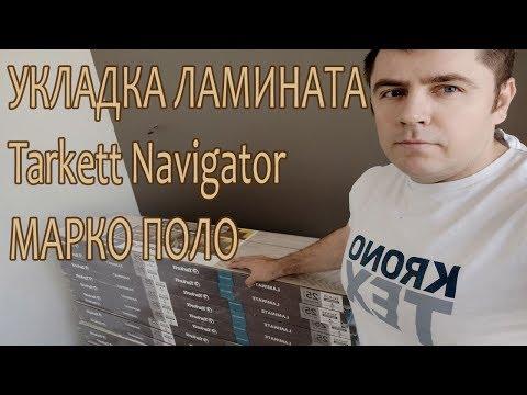Укладка ламината Tarkett Navigator. Обзор ламината. Отзыв о ламинате.