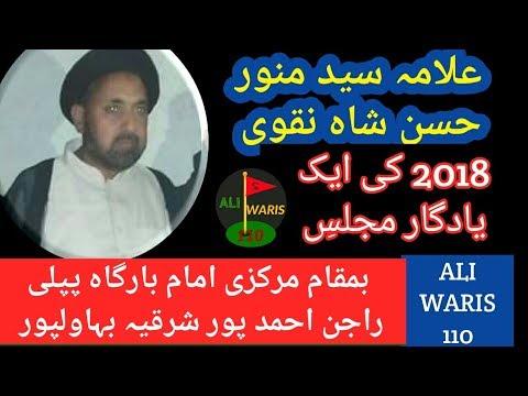 Allama Syed Munawar Hussain shah Naqvi Part 2 majlis 2018 Pipli Rajan bahawapur Punjab thumbnail
