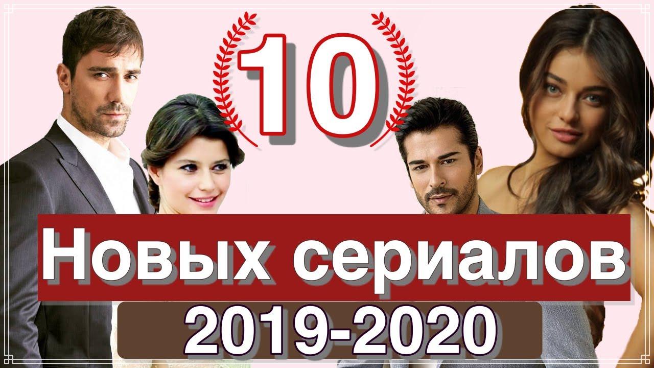10 новых турецких сериалов осени-зимы 2019 / 2020. Часть 2