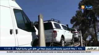 ترقب إستمرار إنخفاض واردات الجزائر من السيارات