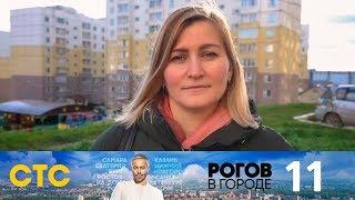 Рогов в городе | Выпуск 11 | Владимир