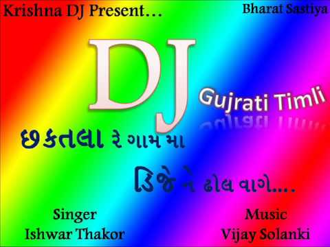 Chhaktala Re Gav Ma DJ Ne Dhol Vage!! Aadivasi Hit Timli
