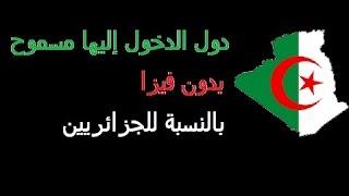 البلدان التي التي يتم الدخول إليها  بدون  فيزا  للجزائريين 2016