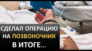 Медицина США против России. Удаление межпозвоночной грыжи S5/L1