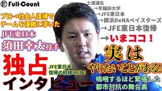 【社会人野球】DeNA→JFE東日本復帰でチームを優勝に導いた須田幸太投手独占インタビュー 嗚咽するほど緊張した都市対抗の舞台裏とは?
