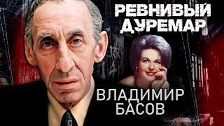 Владимир Басов. Ревнивый дуремар