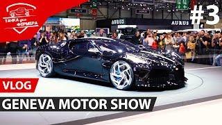 Geneva International Motor Show 2019. Летающий автомобиль VS летающий Volkswagen Beetle