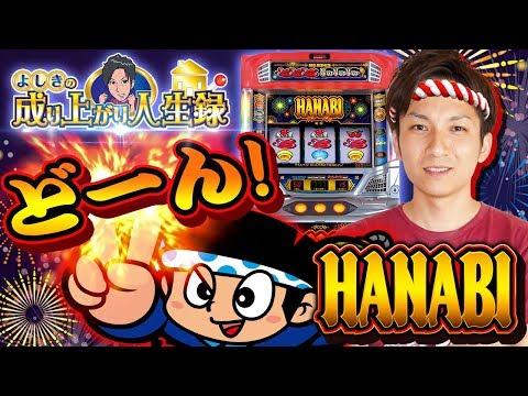 HANABI#75[][]