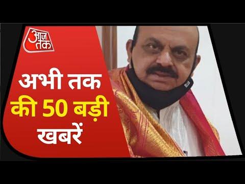 Hindi News Live: देश-दुनिया की अभी की 50 बड़ी खबरें I Latest News I Top 50 I Jul 28, 2021