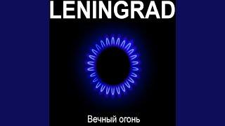 Ленинград – Дым и вода