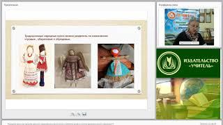 Народная кукла как средство духовно-нравственного воспитания и обучения детей в системе доп. образ.