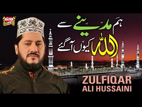 Zulfiqar Ali Hussaini - Hum Madinay Se - New Naat 2017