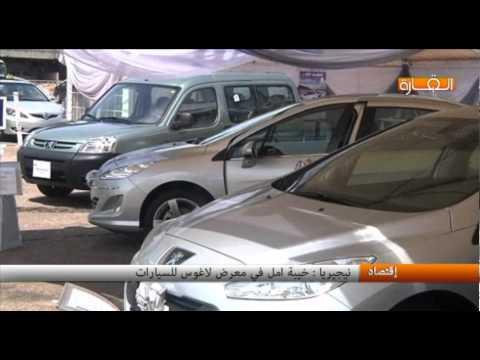 نيجيريا  خيبة أمل في معرض لاغوس للسيارات