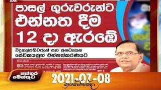Paththaramenthuwa - (2021-07-08) | ITN Thumbnail