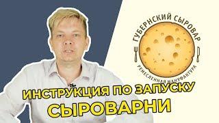 видео: Инструкция по запуску сыроварни!