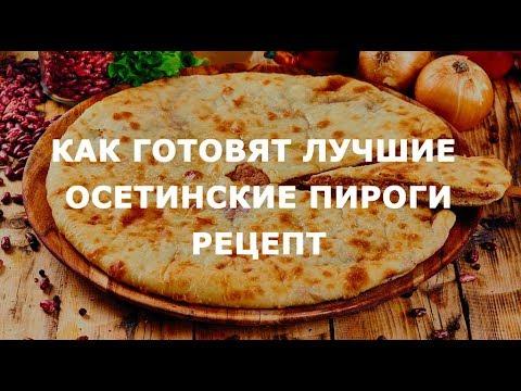Рецепт Осетинского пирога со свекольными листьями | Пироги №1 Доставка