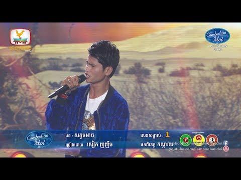 Cambodian Idol Season 3 Live Show Final | Seak Nho Nhem - Sat Mo Meach