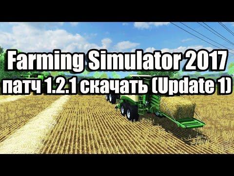 Farming Simulator 2017 патч 1.2.1 скачать (Update 1)