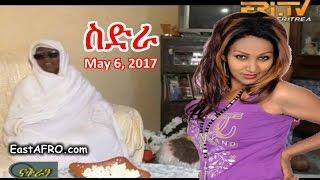 Eritrea Movie ስድራ Sidra (May 6, 2017) | Eritrean ERi-TV