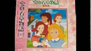 1987年の名作シリーズ 「愛の若草物語」の主題歌です。 おニャン子クラ...