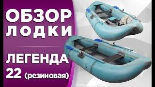 Легенда 22! Обзор резиновой надувной лодки