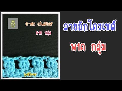 ลายถักโครเชต์ พ1ค แบบกลุ่ม (Three Double Crochet Cluster)
