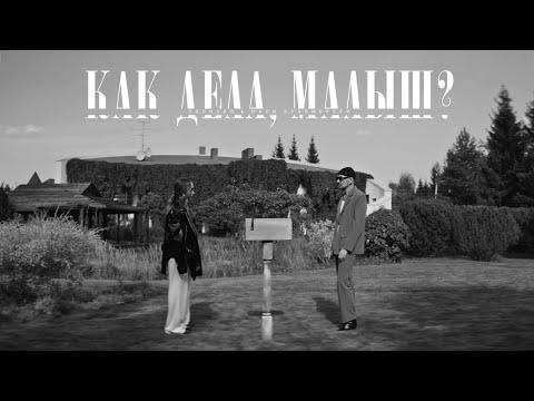 Смотреть клип Звонкий & Мари Краймбрери - Как Дела, Малыш?