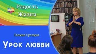 Галина Суслина. Урок любви