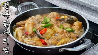 전복 닭다리 찜 한식요리 먹방 입니다. MUKBANG