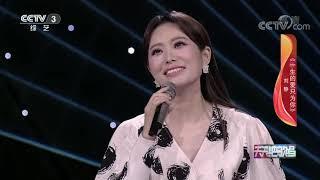 《天天把歌唱》 20201209| CCTV综艺 - YouTube