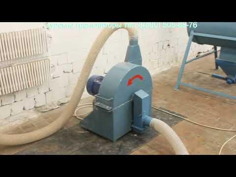 Роторная дробилка (вакуумная) Курские грануляторы