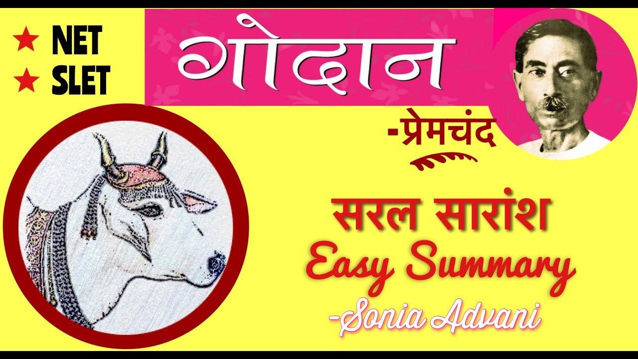 Download गोदान Summary   GODAN   Godaan by Premchand   Summary by Sonia Advani