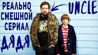 Обзор британского комедийного сериала
