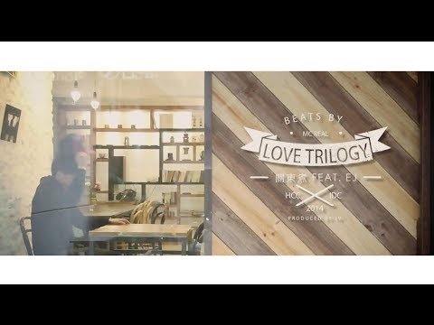 關東煮(HCC)feat.EJ-Love Trilogy(official music video)