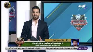 علاء عبدالعال: أسوان ظلم أمام الزمالك.. والمباراة لم تكن من جانب واحد (فيديو)