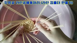 상명중 라탄공예동아리(라탄 컵홀더 만들기)