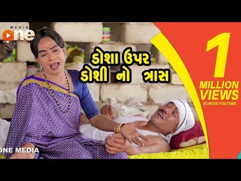 Dosha Upar Doshi No Tras  | Gujarati Comedy | One Media