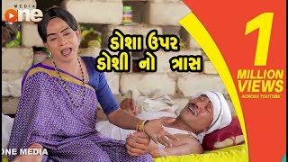 Dosha Upar Doshi No Tras    Gujarati Comedy   One Media