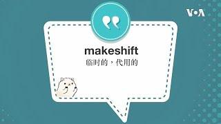 学个词 ---makeshift